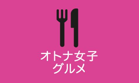 【お知らせ】「オトナ女子グルメ」プロジェクト、はじめました!