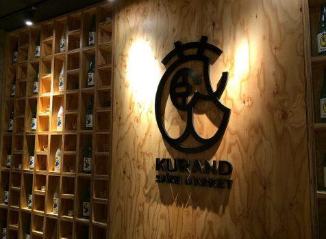 【New Open】話題の日本酒飲み放題のお店「KURAND SAKE MARKET 浅草店」のレセプションに行ってきた。