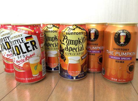 【ハロウィンシリーズ】パーティ気分にぴったりのパンプキン風味ビール&ラドラーを飲んでみました。@サントリー