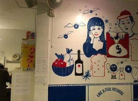 ちょい飲みにぴったり!音楽もイケテル大人の駄菓子屋的な立ち飲み屋。@えるえふる(新代田)