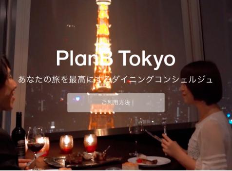 【お知らせ】ドリコムさんのCtoC外食予約サービス「PlanB」3/23正式リリースされました!