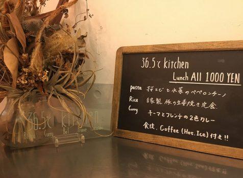オシャレで気さくで使いやすいビストロ。上原住民が通いたくなるお店。@36.5℃ kitchen(サンジュウロクドゴブキッチン)/代々木上原