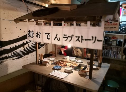 【恵比寿】東京おでんラブストーリー@昭和レトロな店内でくじ付きおでんと絶品蕎麦をいただく!