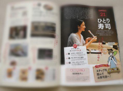 【お知らせ】「おひとりさま限定ぴあ お出かけ編」にて「ひとり寿司」ページを監修させていただきました。