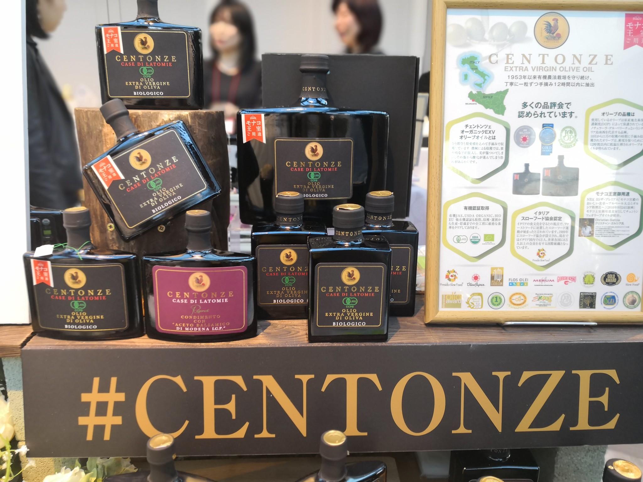 第6回クリエーション・アムール展の気になるブランド@シチリアのオリーブオイル「Centonze(チェントンツェ)」